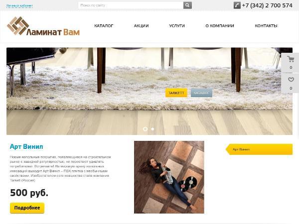 Создание Интернет-магазина для компании по напольным покрытиям