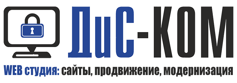 ДиС-КОМ Web студия Пермь