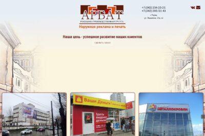 Создание Landing Page для рекламного агентства